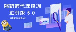 萌萌家熙萌萌代理培训进阶版5.0